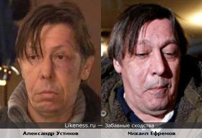 Александр Устинов и Михаил Ефремов