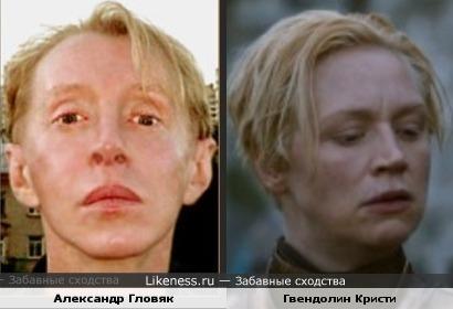 Александр Гловяк и Гвендолин Кристи
