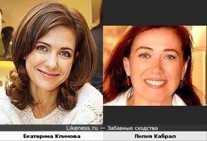 Екатерина Климова и Лилия Кабрал