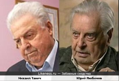 Михаил Танич и Юрий Любимов