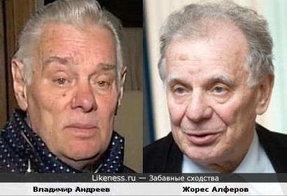 Владимир Андреев и Жорес Алферов