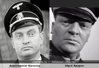"""Альгимантас Масюлис и Юрий Аверин(Мюллер из фильма """"Судьба человека"""") раньше думал что это один и тот же человек"""