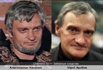 Альгимантас Масюлис и Юрий Арабов