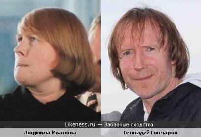 Людмила Иванова и Геннадий Гончаров