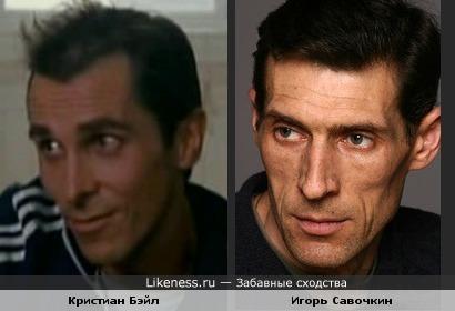Кристиан Бэйл и Игорь Савочкин