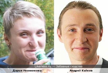 Дарья Иконникова и Андрей Кайков
