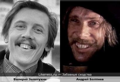 Валерий Золотухин и Андрей Болтнев