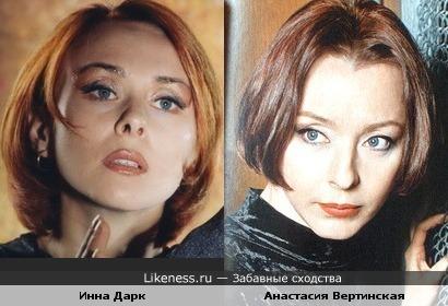 Инна Дарк и Анастасия Вертинская