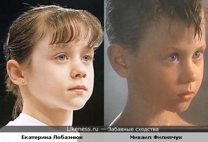 Екатерина Лобазнюк и Михаил Филипчук