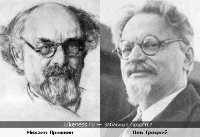 Михаил Пришвин и Лев Троцкий
