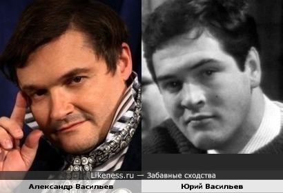 Александр Васильев и Юрий Васильев