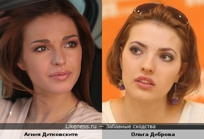Агния Дитковските и Ольга Диброва