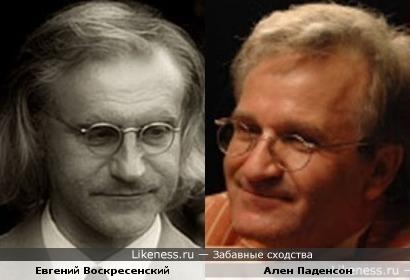 Евгений Воскресенский и Ален Паденсон