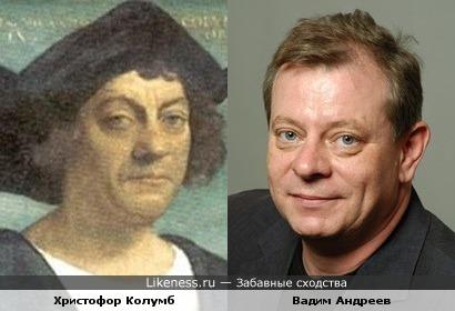 Христофор Колумб и Вадим Андреев