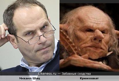 Михаил Шац и Крюкохват