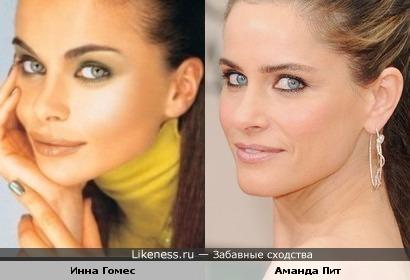 Инна Гомес и Аманда Пит