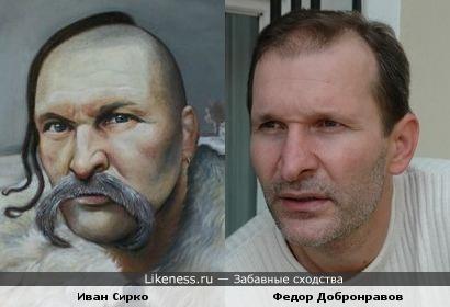 Иван Сирко и Федор Добронравов