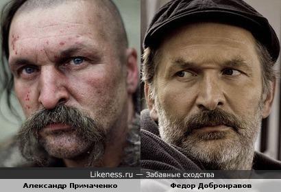 Александр Примаченко и Федор Добронравов