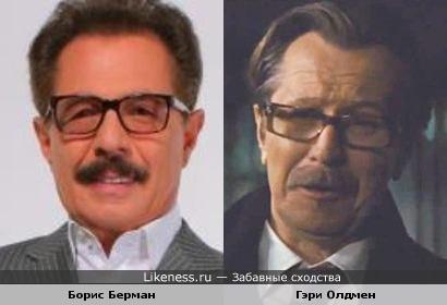 Борис Берман и Гэри Олдмен