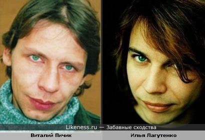 Виталий Пичик и Илья Лагутенко