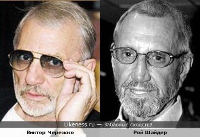 Виктор Мережко и Рой Шайдер