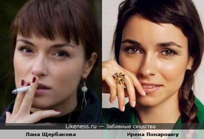 Лана Щербакова и Ирена Понарошку
