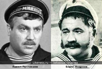 Павел Луспекаев и Борис Андреев