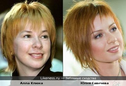 Алла Клюка и Юлия Савичева