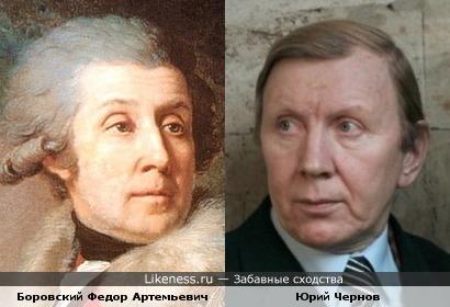 «Портрет генерал-майора Федора Артемьевича Боровского» и Юрий Чернов