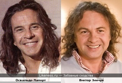 Освальдо Лапорт и Виктор Зинчук