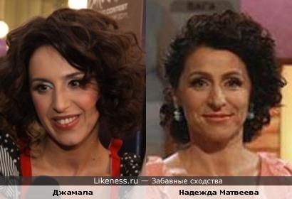 Джамала и Надежда Матвеева
