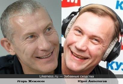 Игорь Жижикин и Юрий Анпилогов