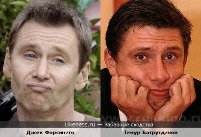 Джек Форсинито и Тимур Батрутдинов