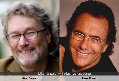 Иэн Бэнкс и Аль Бано