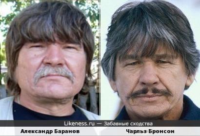 Александр Баранов и Чарльз Бронсон