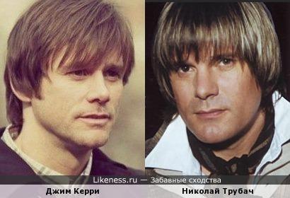 Джим Керри и Николай Трубач
