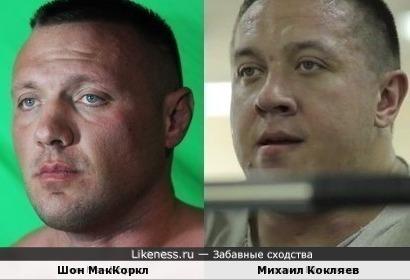 Шон МакКоркл и Михаил Кокляев