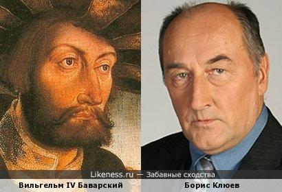 Вильгельм IV Баварский и Борис Клюев