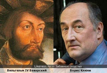 Вильгельм IV Баварский и Борис Клюев - 2