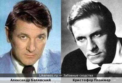 Александр Белявский и Кристофер Пламмер