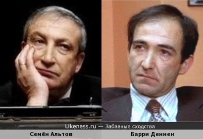 Семён Альтов и Барри Деннен