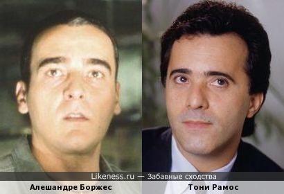 Алешандре Боржес и Тони Рамос