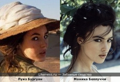 Луиз Бургуан и Моника Беллуччи