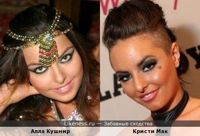 Алла Кушнир и Кристи Мак