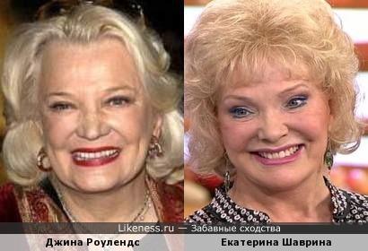 Джина Роулендс и Екатерина Шаврина