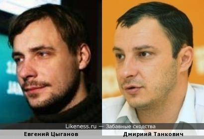 Евгений Цыганов и Дмириий Танкович