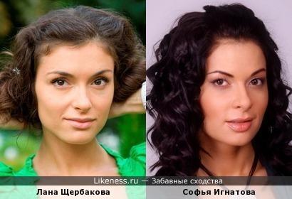 Лана Щербакова и Софья Игнатова