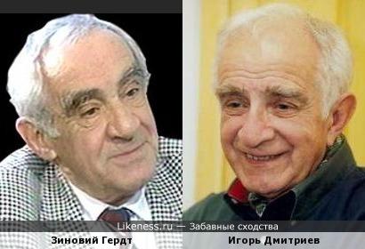 Зиновий Гердт и Игорь Дмитриев