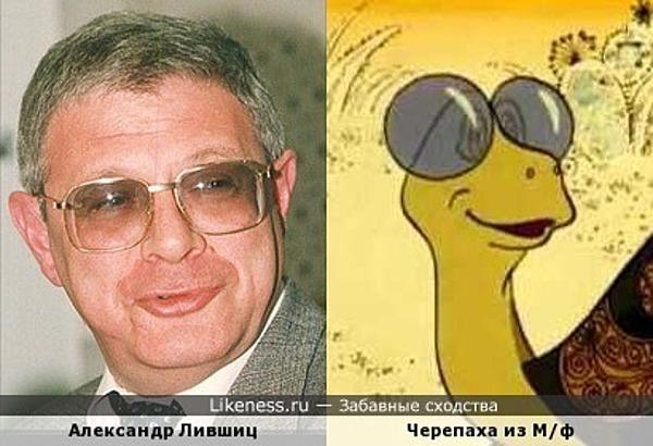 Александр Лившиц и черепаха из М/ф