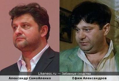 Александр Самойленко и Ефим Александров